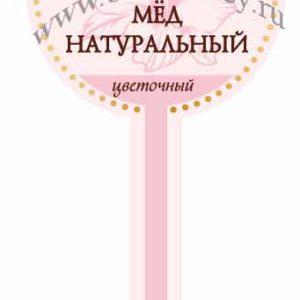 Этикетки для меда 24 шт .(№1)