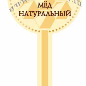 Этикетки для меда 24 шт .(№2)