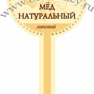 Этикетки для меда 24 шт .(№3)